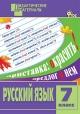 Русский язык 7 кл. Разноуровневые задания